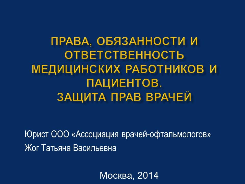 Доклад юриста ООО Ассоциация врачей офтальмологов  Нероев Владимир Владимирович