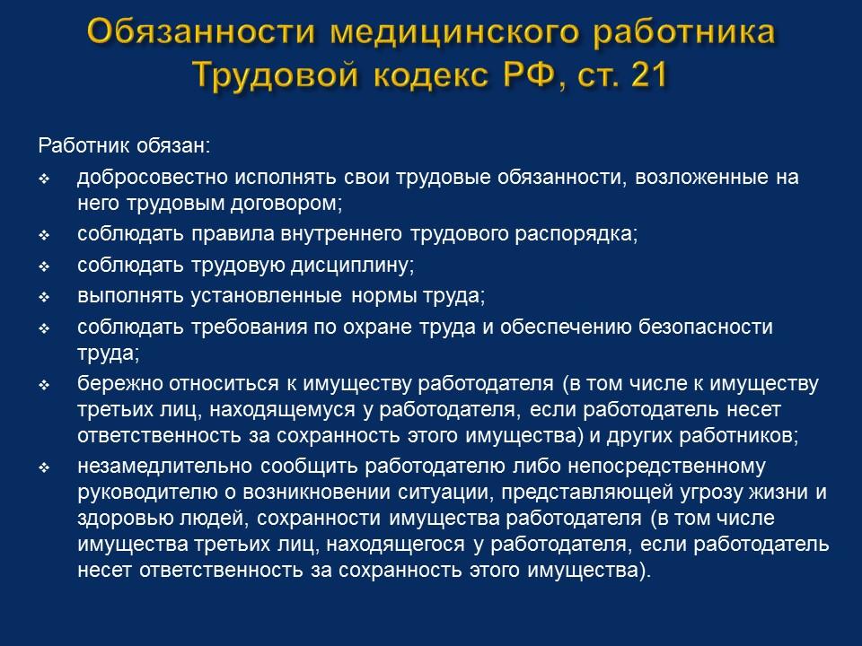 Реферат на тему права и обязанности медицинских работников 9593